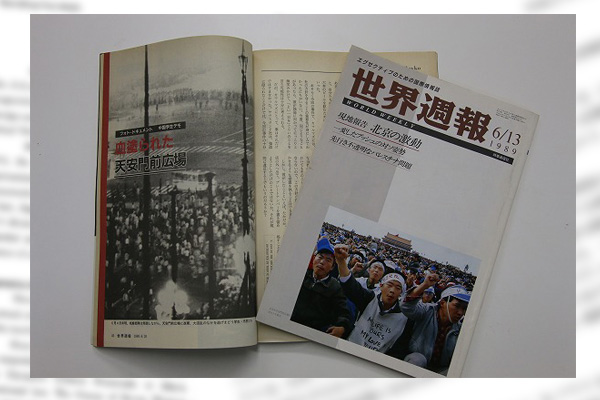 597(Special)】Lesson From Tiananmen Massacre: Japan Should